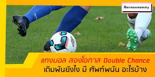 เทคนิคการแทงบอล UFABET